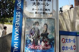 20100327_seinenkan