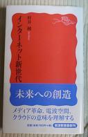 20100414_jun_murai