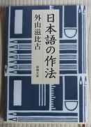 20100505_nihongosahou