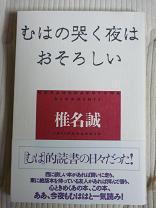 20100505_muhano_shiina