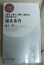 20100527_ikegami01