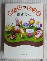 20100612_onnano_rutsubo