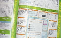20100621_blogandtwitter01