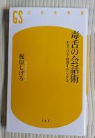20100704_kajiwara01