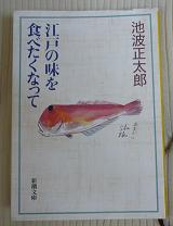 20100803_edonoaji01