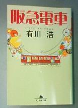 20100826_arikawa01