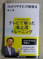 20100830_ikegami01
