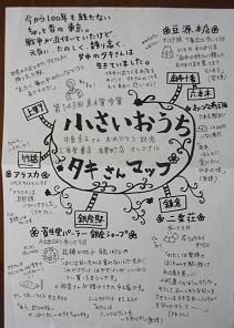 20100905_takisanmap