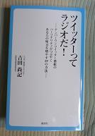 20100911_hyoshida01