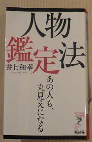 20100924_jimbutsu01
