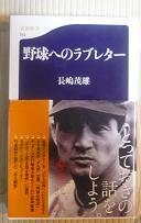 20100926_nagashima01
