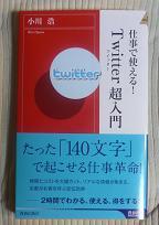 20101003_twitter_ogawa