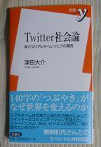 20101010_tsuda01