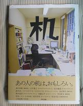 20100830_tsukue01