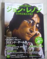 20101012_lennonbooks