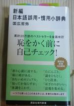 20101021_goyoukanyou