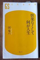 20101023_onirokudan