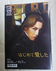 20101106_hajimete01
