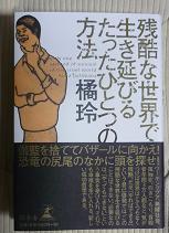 20101024_akira_tachibana