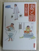 20101114_tsumatobatsu01