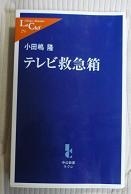 20101114_tvkyukyu01
