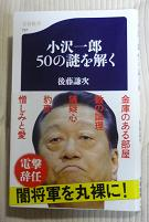 20101229_ozawa01