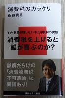 20110103_saitou01