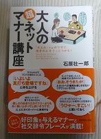20110108_ishihara01