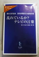 20110112_hashimoto01