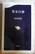 20110116_natsuhiko01