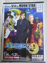 20110119_studio54_07_2