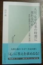 20110123_shimamune01