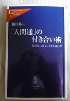 20110127_higuchi01