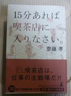 20110214_saito01