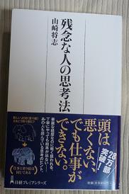 20110222_yamazaki01