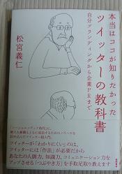 20110226_matsumiya01