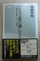 20110302_tokui01