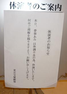 20110309_yukitroup02