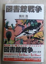 20110408_arikawa01