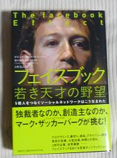 20110410_fbeffect01