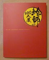 20110505_eshiten02