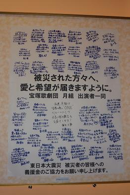 20110508_tokyotakarazuka01