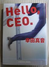 20110514_helloceo