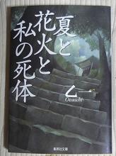 20110516_otsuichi01