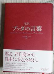 20110606_koike01