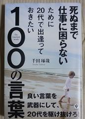 20110611_senda01
