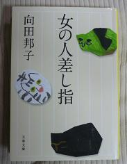20110624_mukouda01