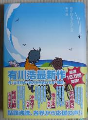 20110722_arikawa01