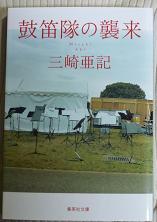 20110726_misaki01
