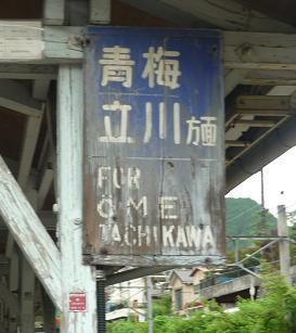 20110730_okutama018